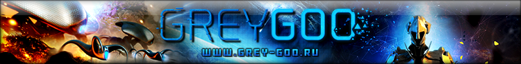 ������� ���������� Grey Goo