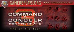 Тактика Command & Conquer 3