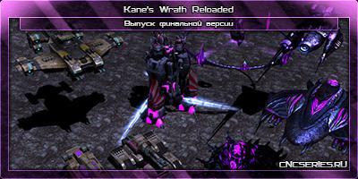 скачать command conquer 3 kanes wrath моды скачать