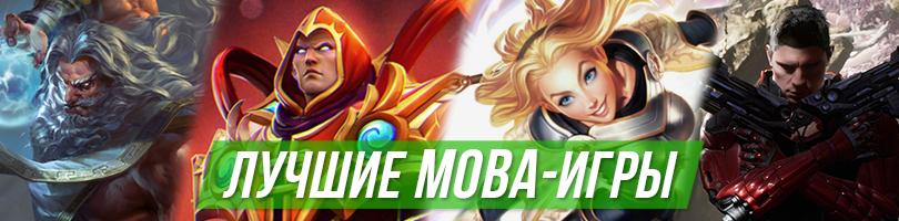 Подборка лучших игр в жанре MOBA